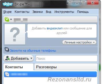 Новая версия skype